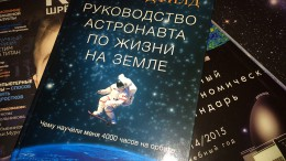 astronaut-life-manual (3)