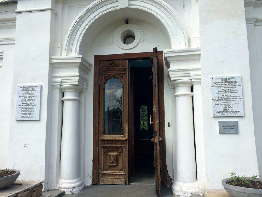 Engelgardt observatory (14)