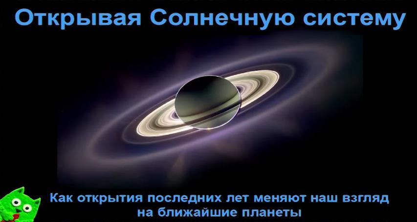 открытия в Солнечной системе