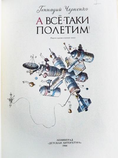 """книга Геннадия Черненко """"А все-таки полетим!"""""""