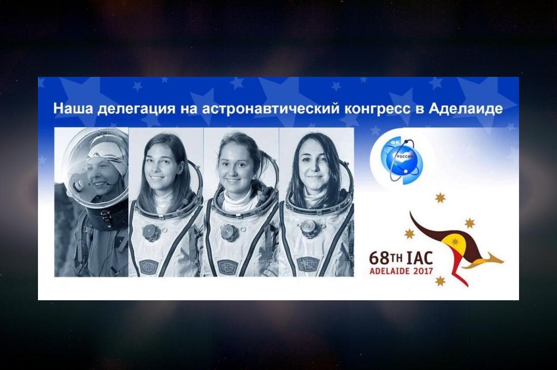 делегация на астронавтический конгресс в Аделаиде