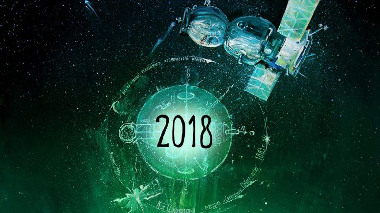 космический календарь 2018 художницы Анастасии Просочкиной