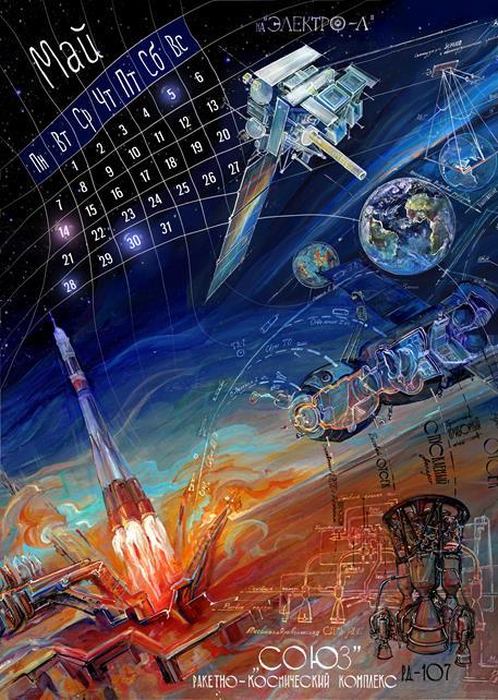 космический календарь художницы Анастасии Просочкиной