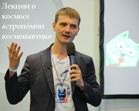 Лекции по астрономии и космонавтике