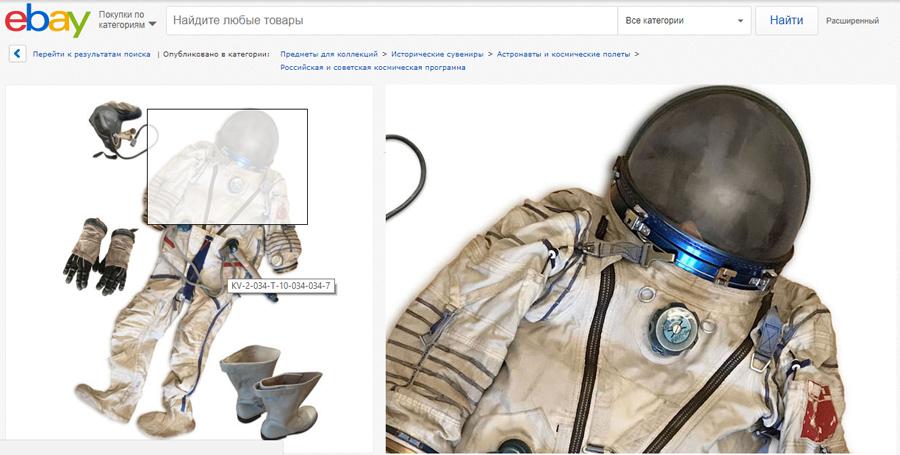 продажа скафандра на ebay