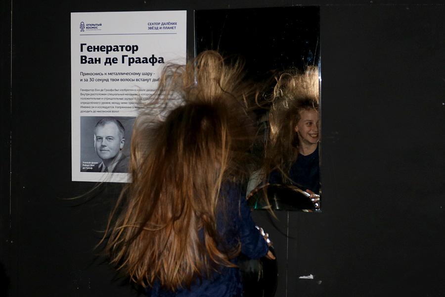 выставка Открытый космос в Саратове: демонстрационный генератор Ван де Граафа