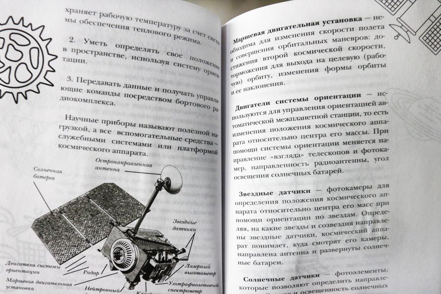 книга Зеленого Кота Делай космос