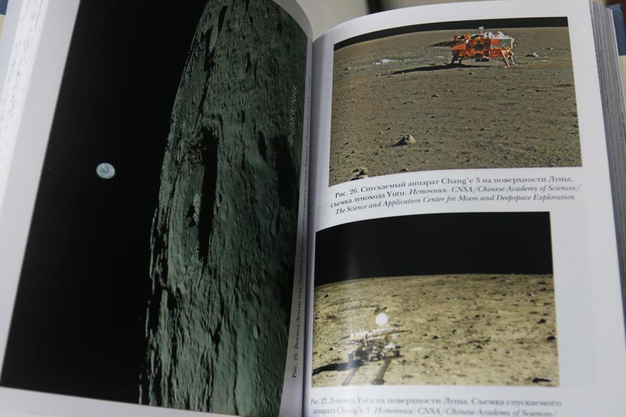 научно-популярная книга Виталия Егорова Делай космос